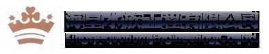 海皇水族工程有限公司 - 承接大小水族工程,提供訂造任何尺寸魚缸, 現場接合大小型玻璃魚缸及進口世界各地的訂造亞加力魚缸。本公司之技術人員通過繪圖可以與裝修或建築地盤人員協調使魚缸或魚池工程達致最理想效果!